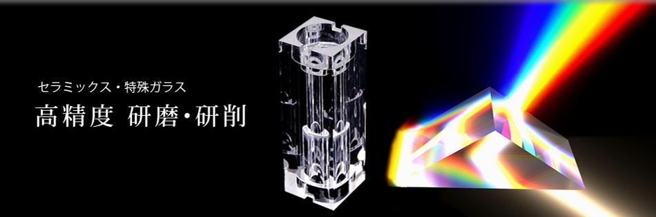セラミックス・特殊ガラス 高精度 研磨・研削